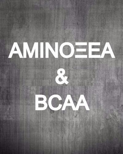 ΑΜΙΝΟΞΕΑ & BCAA