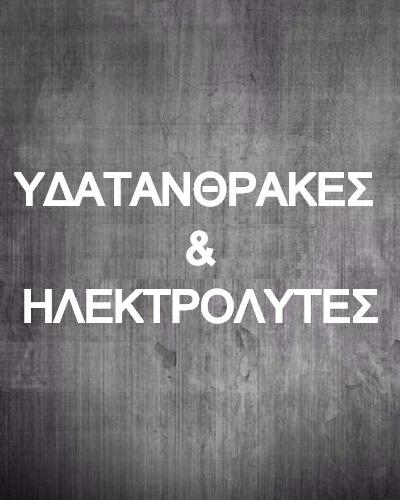 ΥΔΑΤΑΝΘΡΑΚΕΣ & ΗΛΕΚΤΡΟΛΥΤΕΣ