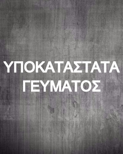 ΥΠΟΚΑΤΑΣΤΑΤΑ ΓΕΥΜΑΤΟΣ