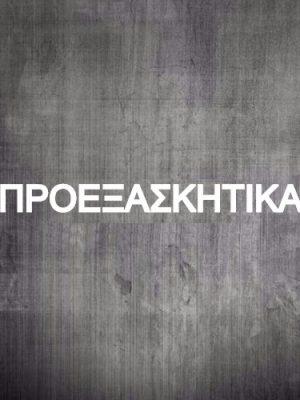 ΠΡΟΕΞΑΣΚΗΤΙΚΑ - PRE WORKOUT - ΝΙΤΡΙΚΑ ΟΞΕΙΔΙΑ