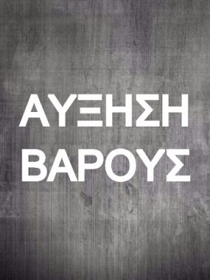 ΠΡΩΤΕΪΝΕΣ ΟΓΚΟΥ - ΠΡΩΤΕΪΝΗ ΟΓΚΟΥ
